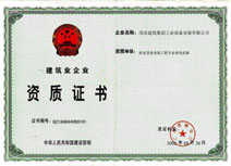 jrs直播吧nba篮球资质证书