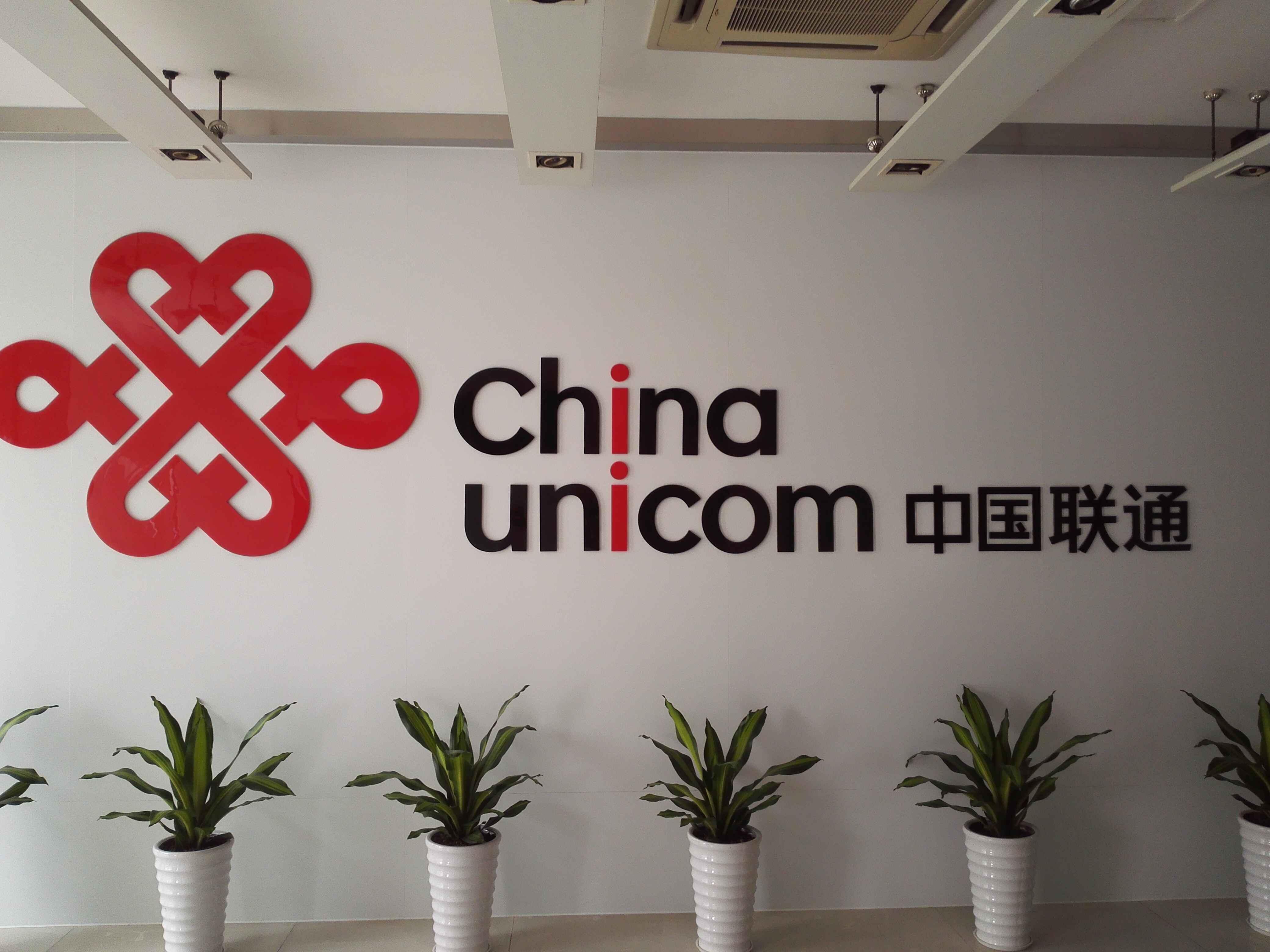 中国联合网络通信有限公司东莞市分公司雷竞技官网下载维修维护、更换施工框架